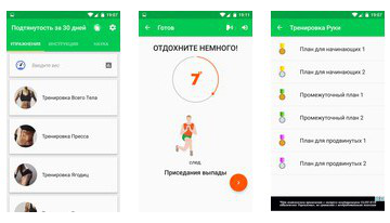 30 Ден Fit Challenge Workout