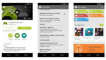 Google Play 4.9.13