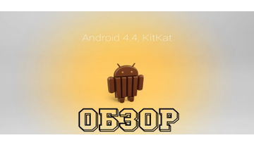 Resumo do Android 4.4 KitKat