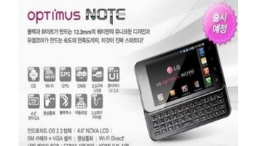 LG Optimus Note – QWERTY + Tegra 2
