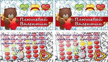 Valentine medvedík