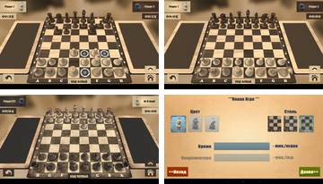 Šachmatai sintezės