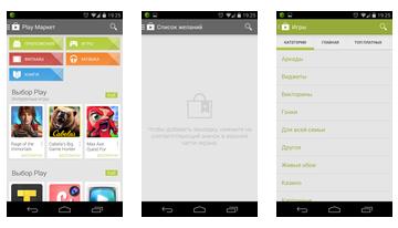 Google Play 4.6.16