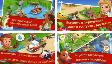 Farmville 2 Šalis pabėgti