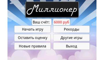 Kas nori būti milijonierius