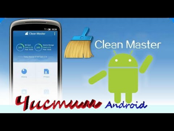 download clean master for android 2.3.6